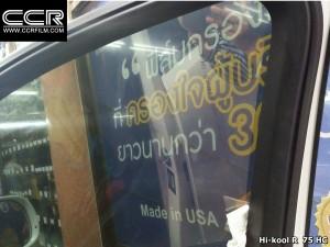ติดฟิล์มHi-Kool บานหน้า R 25 รอบคัน R 75